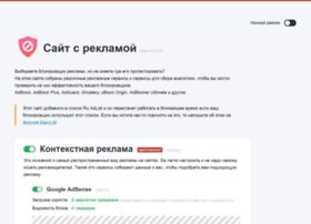 Checkadblock.ru thumbnail