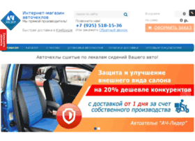 Интернет-магазин авточехлов. Чехлы из экокожи для иномарок