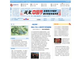 Chengde.tv thumbnail