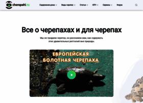 Cherepahi.ru thumbnail