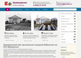 Cherkray.ru thumbnail