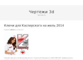 Chertegi3d.ru thumbnail