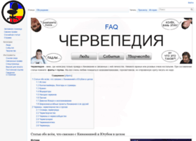 Chervepedia.com thumbnail