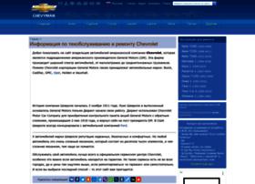 Chevyman.ru thumbnail