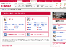 Chiba-athome.jp thumbnail