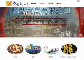 China-long.com.tw thumbnail
