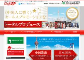 China-pop.jp thumbnail