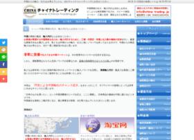 China-trading.jp thumbnail