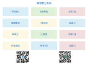 Chinafuyin.cn thumbnail