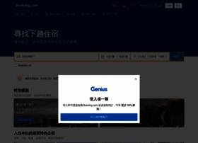Chinahotel.com.cn thumbnail
