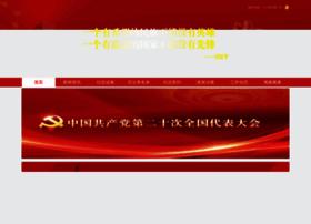 Chinamartyrs.gov.cn thumbnail
