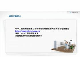 Chinapop.gov.cn thumbnail