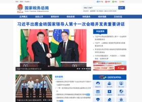 Chinatax.gov.cn thumbnail
