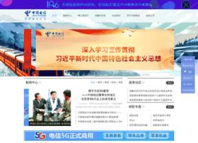 Chinatelecom.com.cn thumbnail