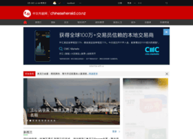 Chinesenzherald.co.nz thumbnail