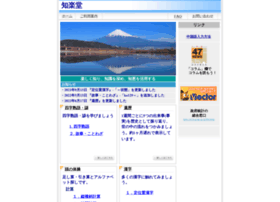 Chirakudo.jp thumbnail