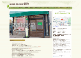 Chiryoin.jp thumbnail