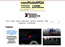 Chitaem-vmeste.ru thumbnail