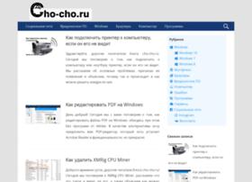 Cho-cho.ru thumbnail