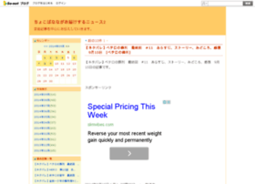Chocobanana-news2.blog.so-net.ne.jp thumbnail