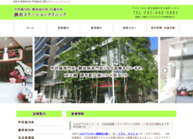 Chofu-clinic.com thumbnail