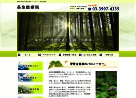 Chouseikan-ryouin.net thumbnail