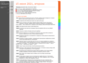 Chronologer.ru thumbnail