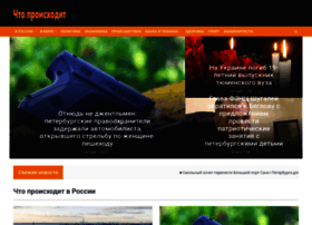 Chto-proishodit.ru thumbnail
