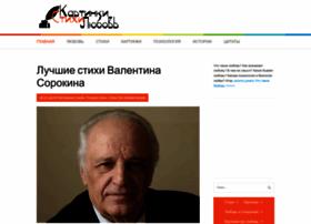 Chto-takoe-lyubov.net thumbnail