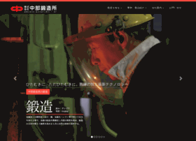 Chubu-tanzo.co.jp thumbnail