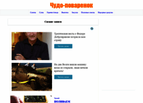Chudopovarenok.ru thumbnail