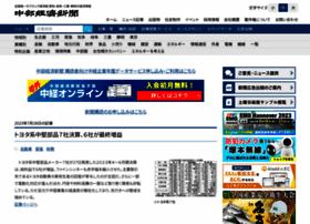 Chukei-news.co.jp thumbnail