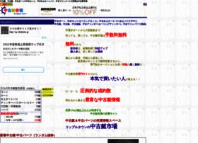 Chukotei.jp thumbnail