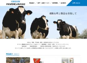 Chuo-orion.co.jp thumbnail