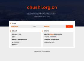 Chushi.org.cn thumbnail