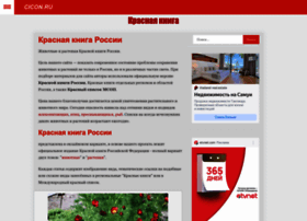 Cicon.ru thumbnail
