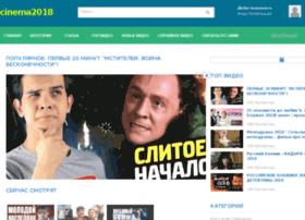 Cinema2018.ru thumbnail
