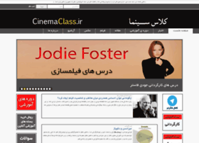 Cinemaclass.ir thumbnail