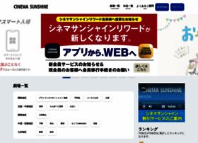Cinemasunshine.co.jp thumbnail