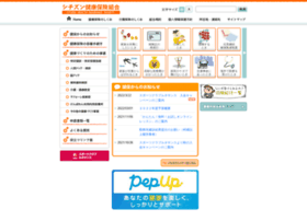 Citizenkenpo.or.jp thumbnail