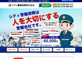 City-keibi.jp thumbnail