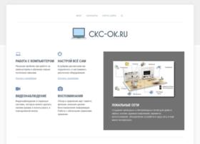 Ckc-ok.ru thumbnail