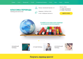 Classic-perevod.ru thumbnail