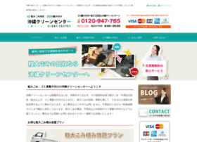 Cleancenter-okinawa.net thumbnail