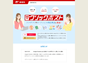 Clickpost.jp thumbnail