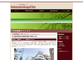 Clinic1000.jp thumbnail