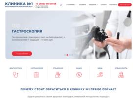 Clinicanomer1.ru thumbnail