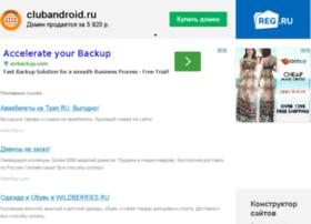 Clubandroid.ru thumbnail