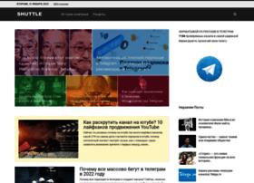Clubshuttle.ru thumbnail
