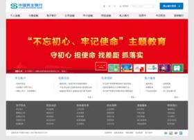 Cmbc.com.cn thumbnail